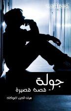 جولة - قصة قصيرة by AGHOUKAD