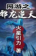 Online Game: Evil Dragon Against The Heaven (网游之邪龙逆天) [C1-20] by Myunalu