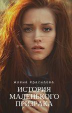 История Маленького Призрака  by msKras