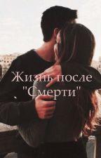 """Жизнь после """"Смерти"""" by YuliaShmidt"""