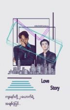 Love Story  ( completed ) by sekaibubblechoco