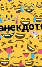 Анекдоты  by dianyccik