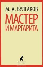 """М. А. Булгаков """"Мастер и Маргарита. by ElizavetaAnohina"""