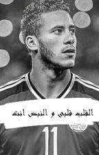 القلب قلبى و النبض انت  by SaraYasser518
