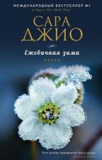 "Сара Джио ""Ежевичная зима""  by Even_Sett"