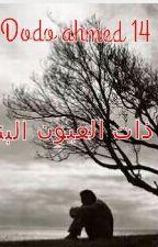 ذات العيون البنية  by DodoAhmed14