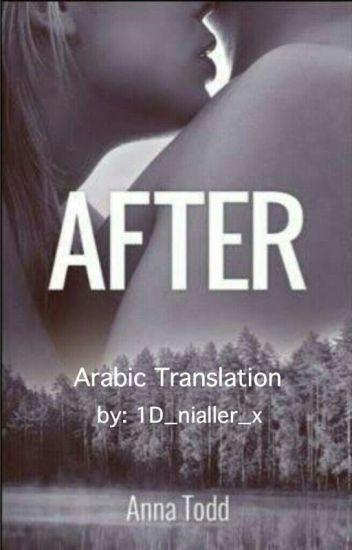 AFTER (Arabic Translation).