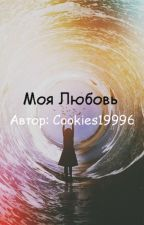 Моя Любовь | TheBrianMaps | Максим Тарасенко | #Wattys 2016 by SHENARENEL