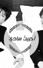 احببتُ ساديّ by elf_swing