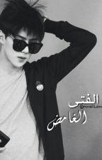 الفتى الغامض by novels_exo91