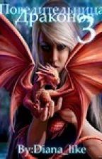 Повелительница Драконов 3. by Diana-like