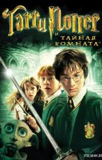 Гарри Поттер и Тайная комната by DashaBookMagic