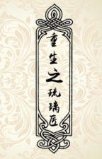 Trọng sinh chi lưu ly tượng - Lý Tiểu Vụ by xavien2014