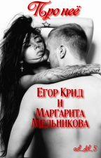 Про неё [Егор Крид] by ad_dd_5