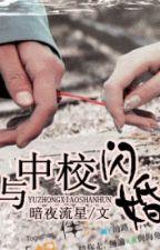 Cùng trung tá kết hôn tia chớp - Ám Dạ Lưu Tinh (RjnChan cv) Hiện đại by Trieste