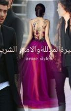 الاميرة المدللة والامير الشرير by Rose_Styles16
