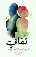 تـــفـانـــي by Zahraa_Ali5