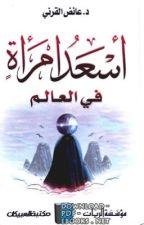 اسعد أمرأه في العالم  by kroomah43