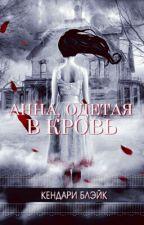 Анна Одетая В Кровь by RihannaRush