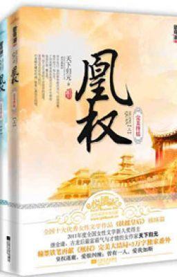 Hoàng quyền - Thiên Hạ Quy Nguyên (cổ đại)