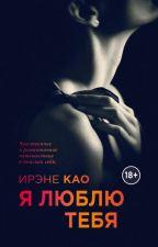 Я люблю тебя Ирэне Као by NastyaYs