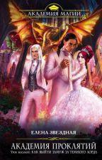 Академия проклятий. Урок восьмой: Как выйти замуж за тёмного лорда. by 463554
