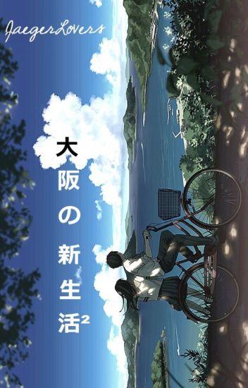 大阪の新生活² Ōsaka no shin seikatsu Vol.2