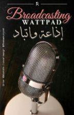 اذاعة واتباد radio Wattpad  by _R_a_d_i_o_