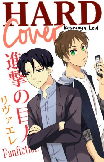 Hard Cover [Shingeki no Kyojin fanfiction (Levi x Eren)]