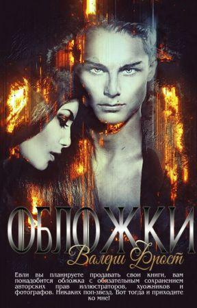 демон моей души екатерина васина читать книгу полностью