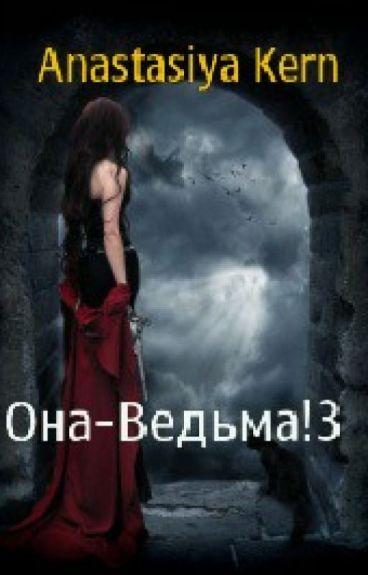 Она - Ведьма! (книга 3)