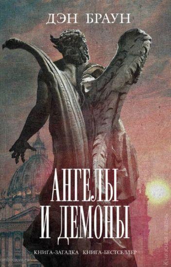 Ангелы и демоны Дэн Браун