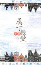 Khoái xuyên chi thuộc hạ không là tiện thụ - Cô Tô Tiễn Tiễn by xavien2014