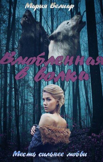 Влюбленная в Волка.