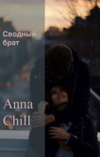 Сводный брат by AnnaChil