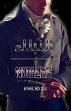 النــبـــــلاء by Khaled_28