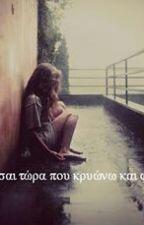 Πού να 'σαι τωρα που κρυωνω και φοβαμαι... by mel_ina27