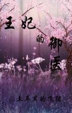 Vương Phi Ngự Y by CNGvov