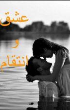 عشق وأنتقام by NasmaAliraq