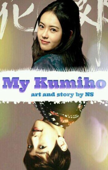 Мой личный «Кумихо»