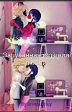 Запутанная история любви by lovestoriuy