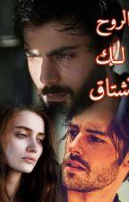 أنـت شهيد قلبي❤  by where_is_my_life1