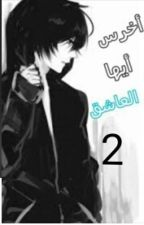 ( أخرس أيها العاشق ج2 ) by N_naoko
