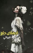 اجهاض حلم by Ayla_Albayate