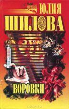 Воровки by shmakoduvka113