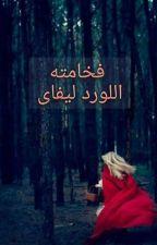 فخآمته~ اللورد ليفآي by xxxibgdsh