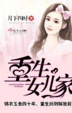 Trọng sinh nữ nhi gia - Nguyệt Hạ Tứ Thời (Ongoing) by yingcv