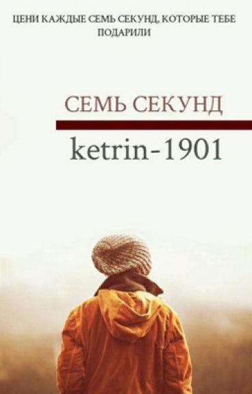 7 секунд by ketrin-1901