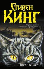 Стивен Кинг. Кот из ада (Адова кошка, Адская тварь, Гостья из ада). by DragonOfTheWinds