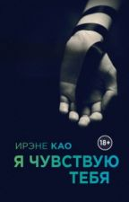 Я чувствую тебя Ирэне Као by NastyaYs